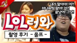 Wolf's Gugudan filming behind story..? [ Wolf's Talk ]