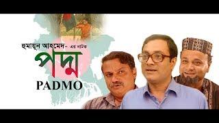 Padmo | Bangla Natok | Challenger, Dr Ejajul Islam, Shadhin Khasru | Humayun Ahmed