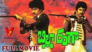 Billa Ranga Telugu Full Movie HD   Chiranjeevi   Mohan Babu   Swapna   Telugu Hit Movies   V9 Videos