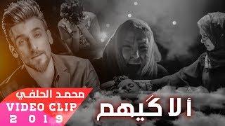 محمد الحلفي - الاكيهم -  2019   [  Mohamed Al Halfi - alakyhm  4k [EXCLUSIVE Music Video