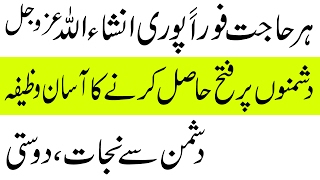 Prayer For Protection From Enemies|Wazifa For Hajat in 1 Day in Urdu|dushman se bachne ki dua
