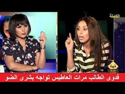 Xxx Mp4 Fadwa Taleb Bouchra Dou Télé Maroc فدوى الطالب في مواجهة نارية مع بشرى الضو 3gp Sex