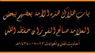 باب هلاك هذه الأمة بعضهم ببعض - العلامة صالح الفوزان حفظه الله