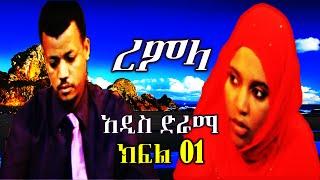Remla - New Ethio Muslim Drama | Part 01 (Amharic)