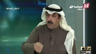 خالد الغانم : على عادل البطي التحقيق في تسريب الخطابات وهي مستمرة من الاتحاد السابق #عالم_الصحافة