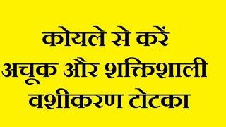 कोयले से करें अचूक और शक्तिशाली वशीकरण टोटका || Koyle Se Vashikaran Karne Ka Achook Totka