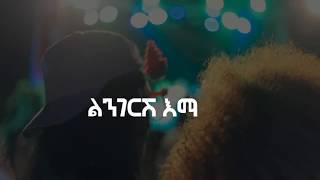 Rophnan - Lingerish (Lyric Video)