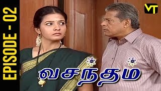 Vasantham | Episode 2 | Vijayalakshmi | Old Tamil Serials | Sun TV  | Vison Time