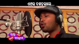 Love Pain Kuch Bhi Karega Odia Movie | Title Video Song MAKING | Babushan , Supriya