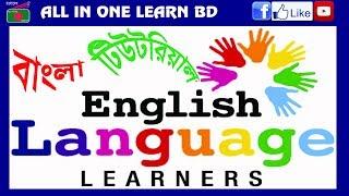 Spoken English Bangla Tutorial Part 35 [ Full bangla cours ]  [Level 4]