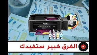 صيانة الطابعة حبر الطباعة و الالوان EPSON L220