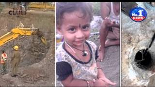 Borewell Accident    Died a Child Falling into Borewell in Nalgonda    No.1 News
