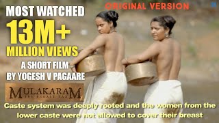 Mulakaram - The Breast Tax | Watch Full Official Movie | A Short film by Yogesh Pagare