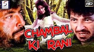 Chambal Ki Rani (Urdu Subtitle) l Hindi Full Movie l Mahendra Sandhu, Bindu, Dara Singh | HD |1979