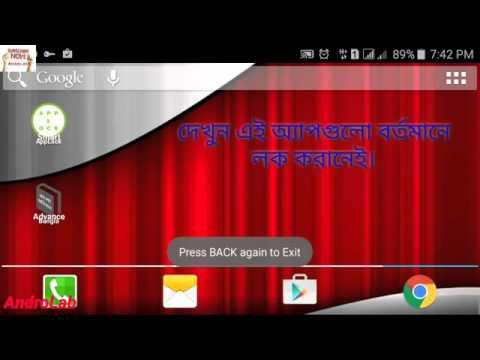 একটি মাত্র SMS পাঠিয়েই Lock   Unlock করুন Android Device
