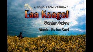 Enn Kangal | Shankar Andrew | Yeshua 1 | Tamil Christian Song