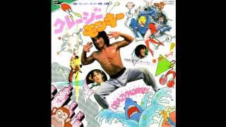 [HD] CRAZY MONKEY クレージー・モンキー / Dr.スープ