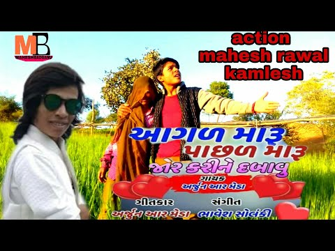 Xxx Mp4 Arjun R Meda New Song 2019 Aagal Maru Pasal Maru Song Timali Song Aadivashi Mahesh Rawal Badgama 3gp Sex