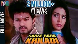Sabse Bada Khiladi Full Hindi Dubbed Movie | Vijay | Shriya | 2016 Popular Hindi Dubbed Movies