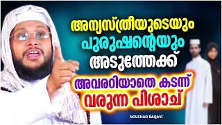 സ്ത്രീപുരുഷ സമൂഹം മനസ്സിലാക്കാൻ...   Noushad Baqavi 2016 New | Latest Islamic Speech In Malayalam