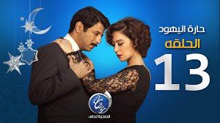 مسلسل حارة اليهود - الحلقة الثالثة عشرة | Episode 13 - Haret El Yahud