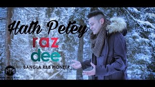 Raz Dee: Hath Petey | Bangla RnB | Red Wan | Official Music Video | English Subtitles