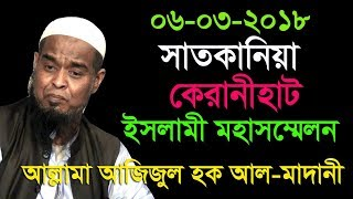 Bangla Waz 2018 l Allama Azizul Haque Al Madani l সাতকানিয়া-কেরানী হাট l Al Amin Islamic Media