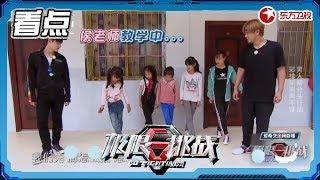 《极限挑战4》第7期:黄渤现场教女生跳舞 组织啦啦队对抗颜王【东方卫视官方高清】