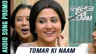 Tomar Ki Naam Audio Song Teaser | Shaheb Bibi Golaam | Bangla Movie | Shreya Ghosal | Anupam Roy