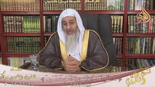 كلمة حول تحديد النسل للشيخ مصطفى العدوي تاريخ 11 11 2018