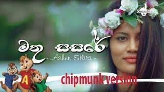 Mathu Sasare (මතු සසරේ) chipmunk cover version - Ashen Silva