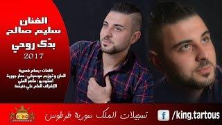 سليم صالح بدك روحي Salim Saleh Baddek Ro7i 2017