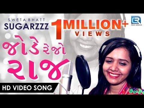 Xxx Mp4 Jode Rejo Raj RELOADED Sugarzzz Sweta Bhatt FULL VIDEO Popular Gujarati Song RDC Gujarati 3gp Sex