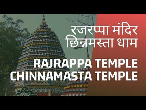Rajrappa Temple, Chinnamasta, Bokaro, Jharkhand