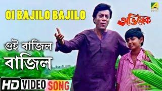 Oi Bajilo Bajilo | Abhishek | Bengali Movie Song | Parimal Bhattacharjee, Radha