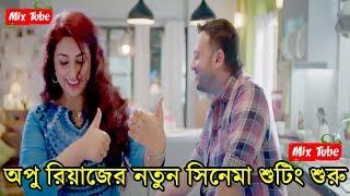 অপু বিশ্বাসের নতুন সিনেমার শুটিংয়ে নায়ক থাকছেন এবার রিয়াজ - Apu Biswas Riaz New Movie