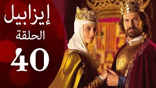 مسلسل ايزابيل - الحلقة الأربعون بطولة Michelle jenner ملكة اسبانية - Isabel Eps 40