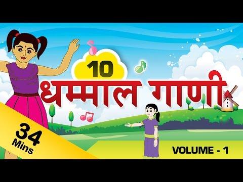 Top 10 Marathi Rhymes For Kids | मराठी गाणी | Marathi Balgeet Collection 1