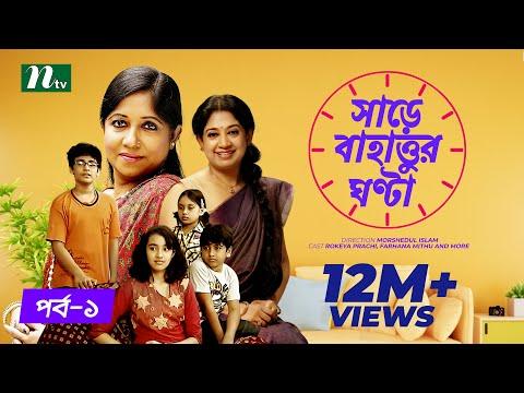 Xxx Mp4 Children Drama Share Bahattor Ghonta L Episode 01 I Rokeya Prachi Farhana Mithu 3gp Sex