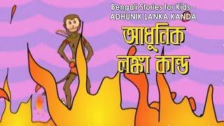 Bengali Latest Comedy Videos | Adhunik Lonka Kanda | Nonte Fonte | Animation Comedy