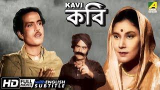 Kabi | কবি | Bengali Full Movie - HD | English Subtitle