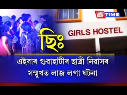 Xxx Mp4 Naked Boy Terrorises Girls With Obscene Acts Outside Women's Rented House In Guwahati 3gp Sex