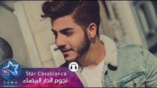 جوزيف باسم - بلوه (حصرياً) | 2018 | (Joseph Basim - Balwa (Exclusive