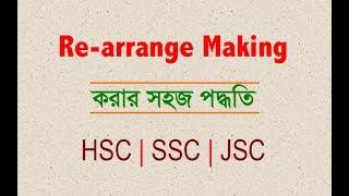 Re-arrange Making | Easy Method | HSC | SSC | JSC | English 1st Paper