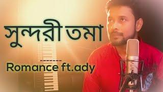 Sundori toma | Romance ft Ady | Bangla lyrical music video | Official Audio Song 2017