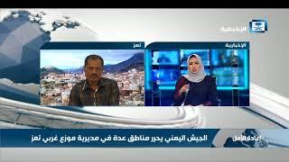بحر: ميليشيا الحوثي تعيش أنفاسها الاخيرة في المناطق المتبقية لها في تعز
