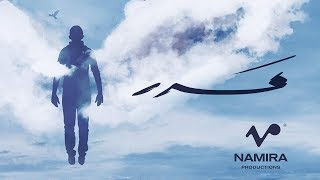 Hamza Namira - Madadd | حمزة نمرة - مدد