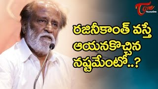 What Happened to him, If Super Star Rajinikanth Comes ???