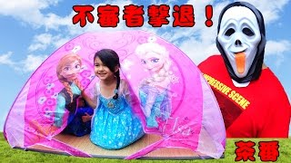 アナ雪ベットテントで遊んだよ♪不審者を魔法で撃退!【茶番】himawari-CH