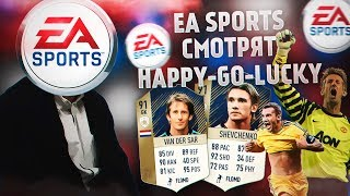 EA SPORTS СМОТРЯТ HAPPY-GO-LUCKY -  FIFA 18